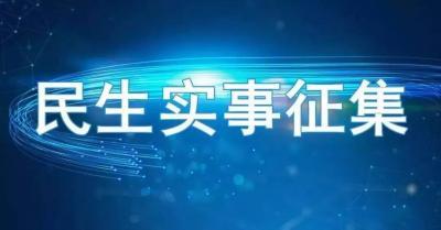 2021年济宁高新区为民办实事项目开始征集 你希望办哪些实事