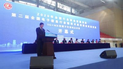 全国行业职业技能竞赛5G+MR资源开发赛项总决赛在高新区举行