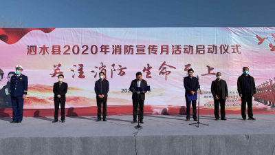 """泗水縣舉行2020年度""""119""""消防安全宣傳月啟動儀式"""