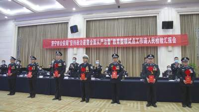 济宁市公安局召开教育整顿试点工作汇报会