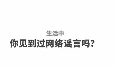 """诚信看济宁丨网络谣言?谈谈济宁市民自己遇到的""""网络诚信事儿"""""""