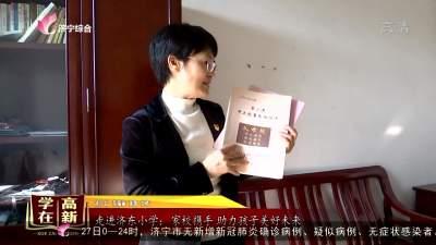 走进济东小学:家校携手 助力孩子美好未来