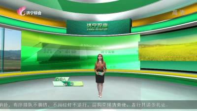 济宁农业-20201110