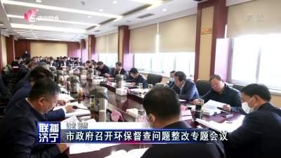 市政府召開環保督查問題整改專題會議