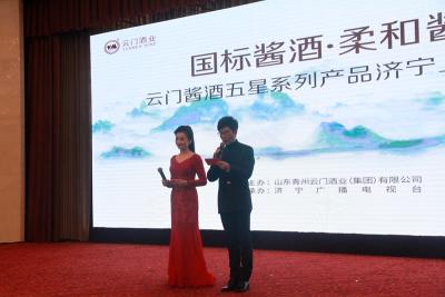 云门酒业营销战略暨五星云门酱酒上市发布会在济宁举行