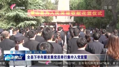 全縣下半年新發展黨員舉行集中入黨宣誓