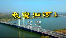 第五十四期济宁优秀原创歌曲展播《我家泗河》