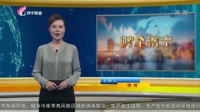 財金濟寧-20201121