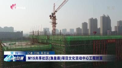 太白湖M15共享社區(漁皇路)項目文化活動中心工程封頂