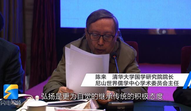 清华大学国学研究院院长陈来:坚定文化自信 建设文化强国