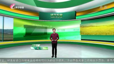 济宁农业-20201127