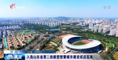鄒城市入選2020年山東省第二批新型智慧城市建設試點名單