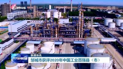鄒城市獲評2020年中國工業百強縣(市)