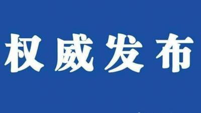济宁市公安局交通警察支队党委委员薛启鹏接受纪律审查和监察调查
