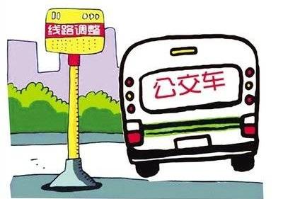 11月26日起,嘉祥部分城市公交運行線路調整