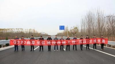 G327曲阜张阳至任城长沟段改建工程(西段)主线贯通