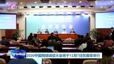 2020中國網絡誠信大會將于12月7日在曲阜舉行