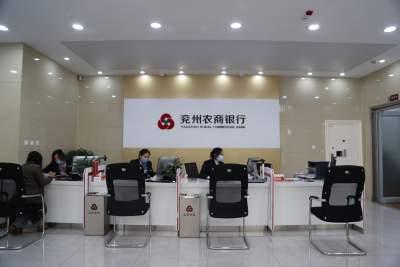 兖州农商银行:服务实体经济 助力乡村振兴