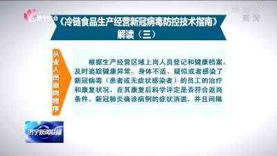 《冷鏈食品生產經營新冠病毒防控技術指南》解讀(三)