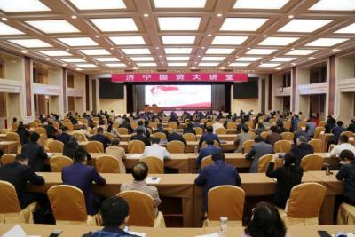 """济宁市国资系统:推进""""廉德文化进企业""""迈上新台阶"""