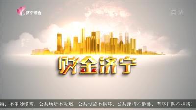 財金濟寧-20201128