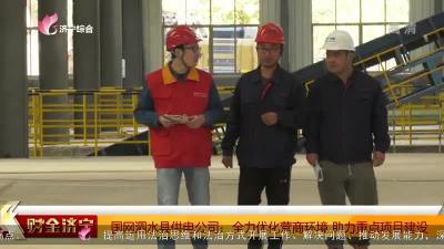 國網泗水縣供電公司:全力優化營商環境 助力重點項目建設