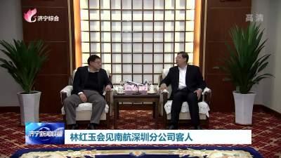 林紅玉會見南航深圳分公司客人