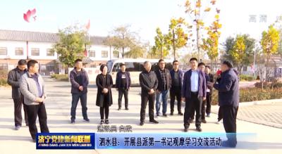 泗水县:开展县派第一书记观摩学习交流活动