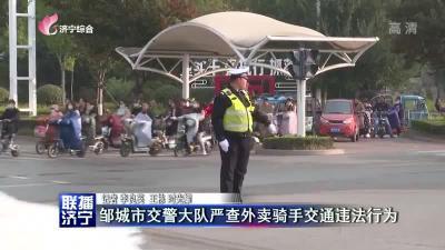 鄒城市交警大隊嚴查外賣騎手交通違法行為