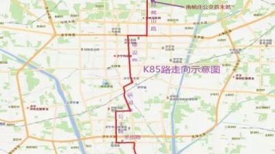濟寧公交K85快速示范線路將開通,快來看沿途28個站點都經過哪