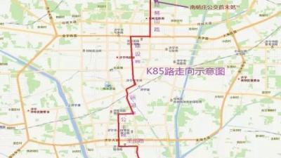 31599com公交K85快速示范线路将开通,快来看沿途28个站点都经过哪