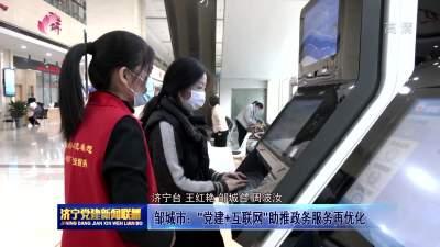 """邹城市:""""党建+互联网""""助推政务服务再优化"""