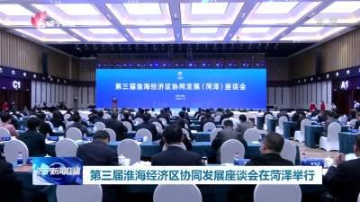 第三屆淮海經濟區協同發展座談會在菏澤舉行