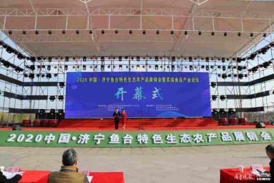 中国•济宁鱼台特色生态农产品展销会暨高端食品产业论坛开幕