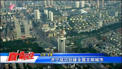 濟寧成功創建全國文明城市