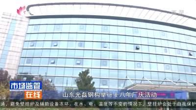 山东光磊结构举行十八年厂庆活动