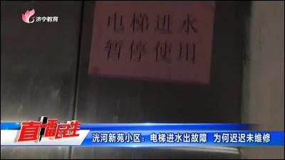 洸河新苑小區:電梯進水出故障 為何遲遲未維修
