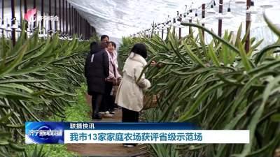 濟寧13家家庭農場獲評省級示范場