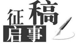 全國第五屆正體書法作品展覽征稿啟事