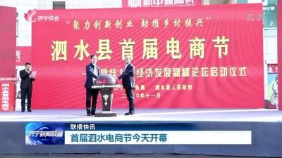 首届泗水电商节开幕