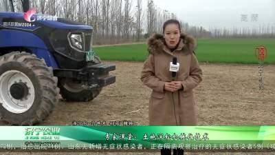 专家课堂:土地深松机械化技术