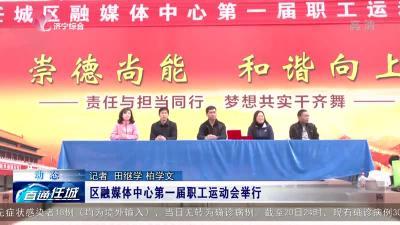 任城區融媒體中心第一屆職工運動會舉行
