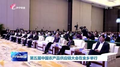 協同發展·共享未來 第五屆中國農產品供應鏈大會在金鄉啟幕