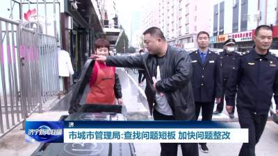 问政追踪   济宁市城管局:查找问题短板 加快问题整改