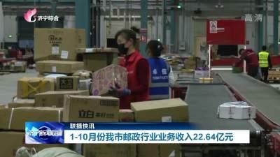 1-10月,濟寧郵政行業業務收入累計完成22.64億元