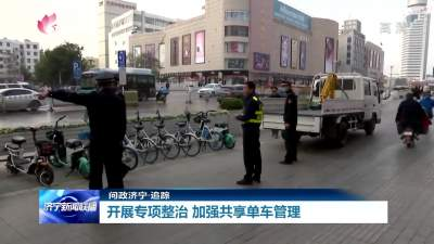 问政追踪  济宁开展专项整治 加强共享单车管理