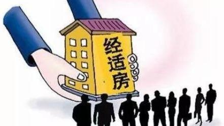 经济适用房五年后如何上市交易?官方回复来了