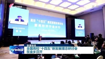 """全国高校""""十四五""""新发展理念研讨会在金乡召开"""