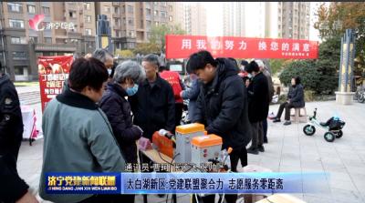 太白湖新区:党建联盟聚合力 志愿服务零距离