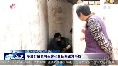 金鄉:堅決打好農村無害化廁所整改攻堅戰